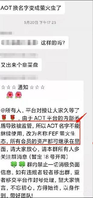 AOT慈善币改名FEF萤火虫重启?别相信,空手套白狼,骗局!