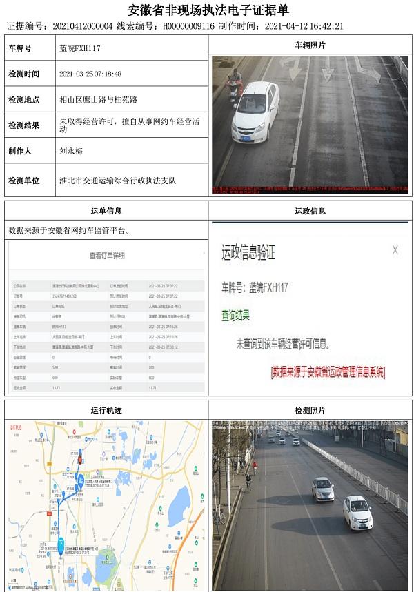 案例应用:区块链技术在交通运输综合执法领域融合应用