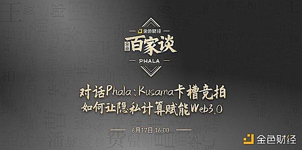 与Phala的对话:Kusama slot auction使隐私计算支持Web3.0