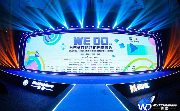我们在四川成都成功举办分布式存储共识创新峰会暨世界数据库先进百城行第三站