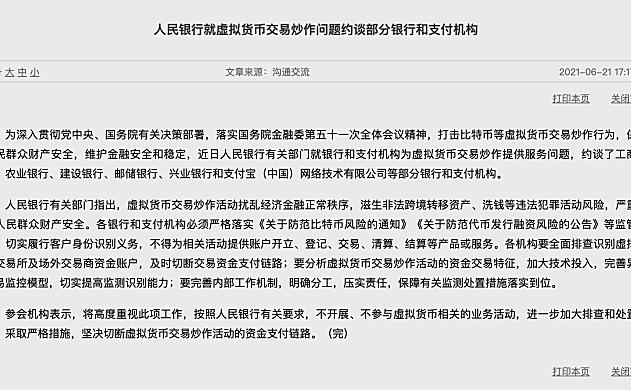 中国人民银行就虚拟货币交易投机问题约谈了部分银行和支付机构