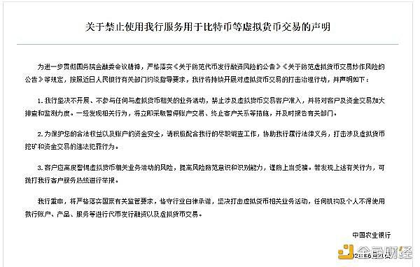 黄金前哨|中国农业银行:禁止利用农业银行进行比特币等虚拟货币交易