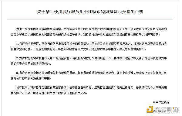 中国农业银行关于删除禁止使用农业银行进行比特币等虚拟货币交易的通知