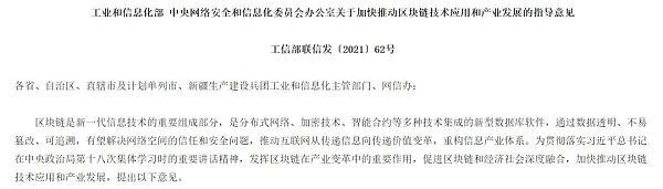 """""""政策红利""""释放 产业区块链突围"""