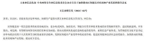 """""""政策红利""""释放产业区块链突围"""