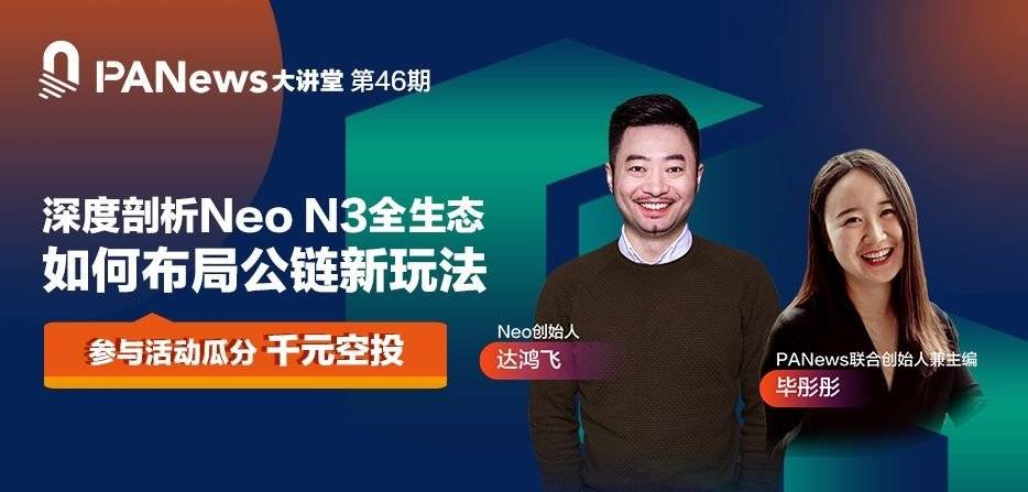 Neo 创始人达鸿飞:从公链治理和黑客松谈起,深剖 Neo N3 发展之道
