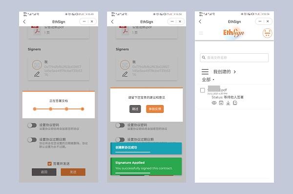 如何在imToken体验去中心化电子协议签署平台EthSign?