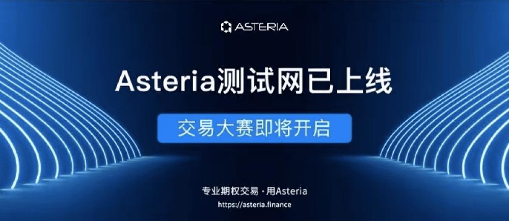 当期权遇上Defi:Asteria如何发掘衍生品市场的价值