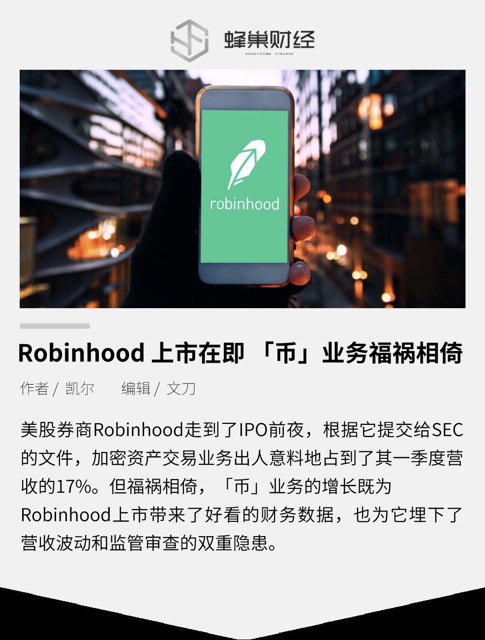 Robinhood 上市在即 涉「币」业务是福还是祸?