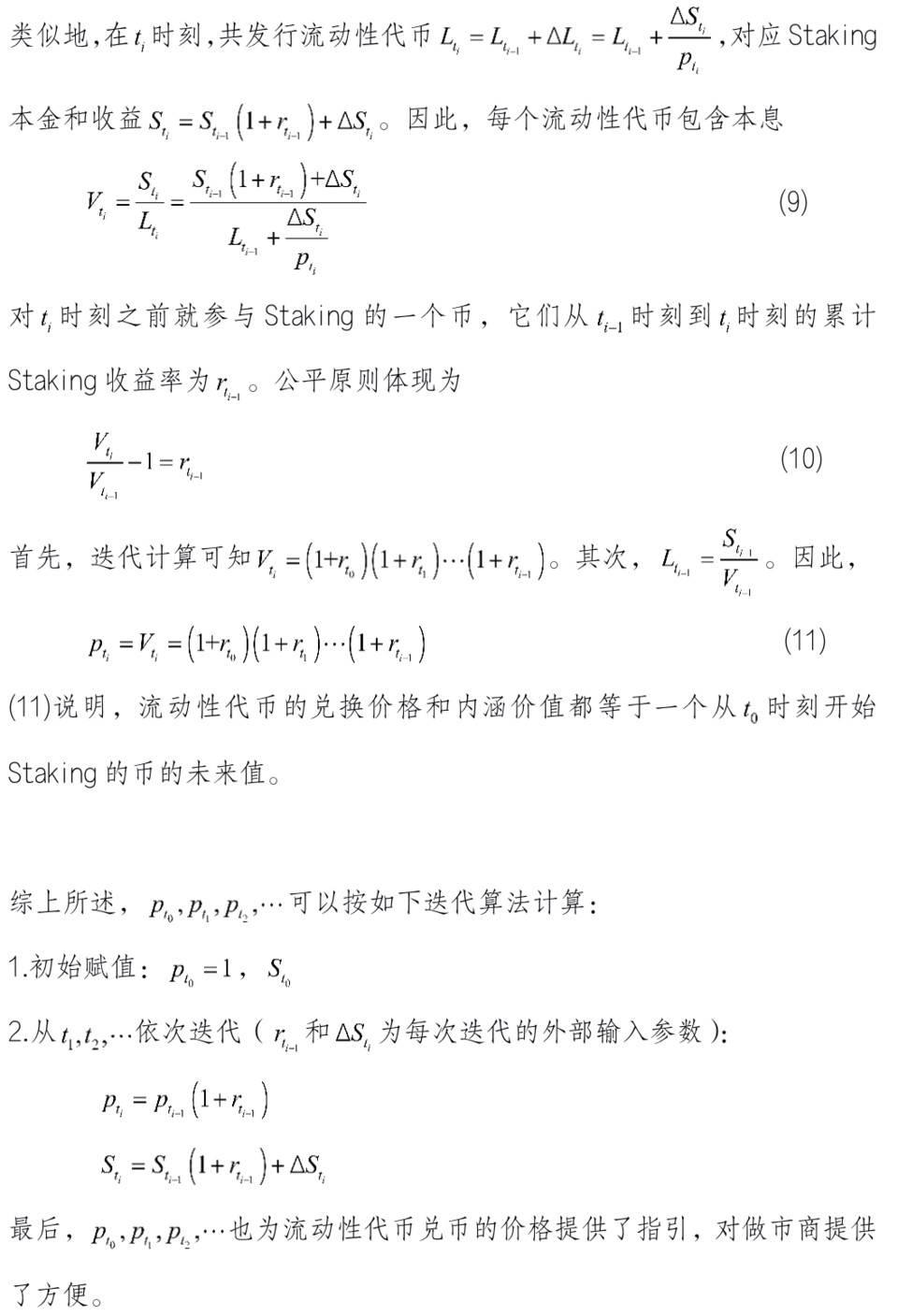 邹传伟:以 PoS 矿池质押收益为例解析 DeFi 的利息理论