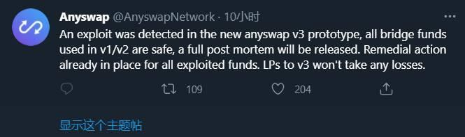 账户私钥被破解?拆解 Anyswap 跨链桥被⿊细节