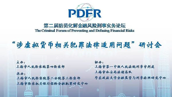 如何以刑事手段规制虚拟货币?这场研讨会上的专家意见精彩纷呈
