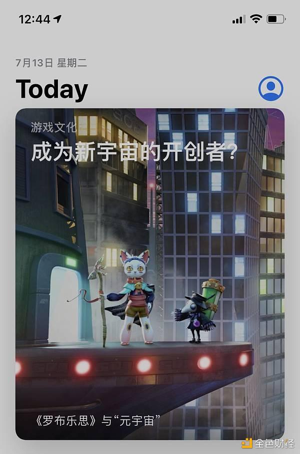金色前哨 | 元宇宙游戏Roblox中国版《罗布乐思》登陆国内