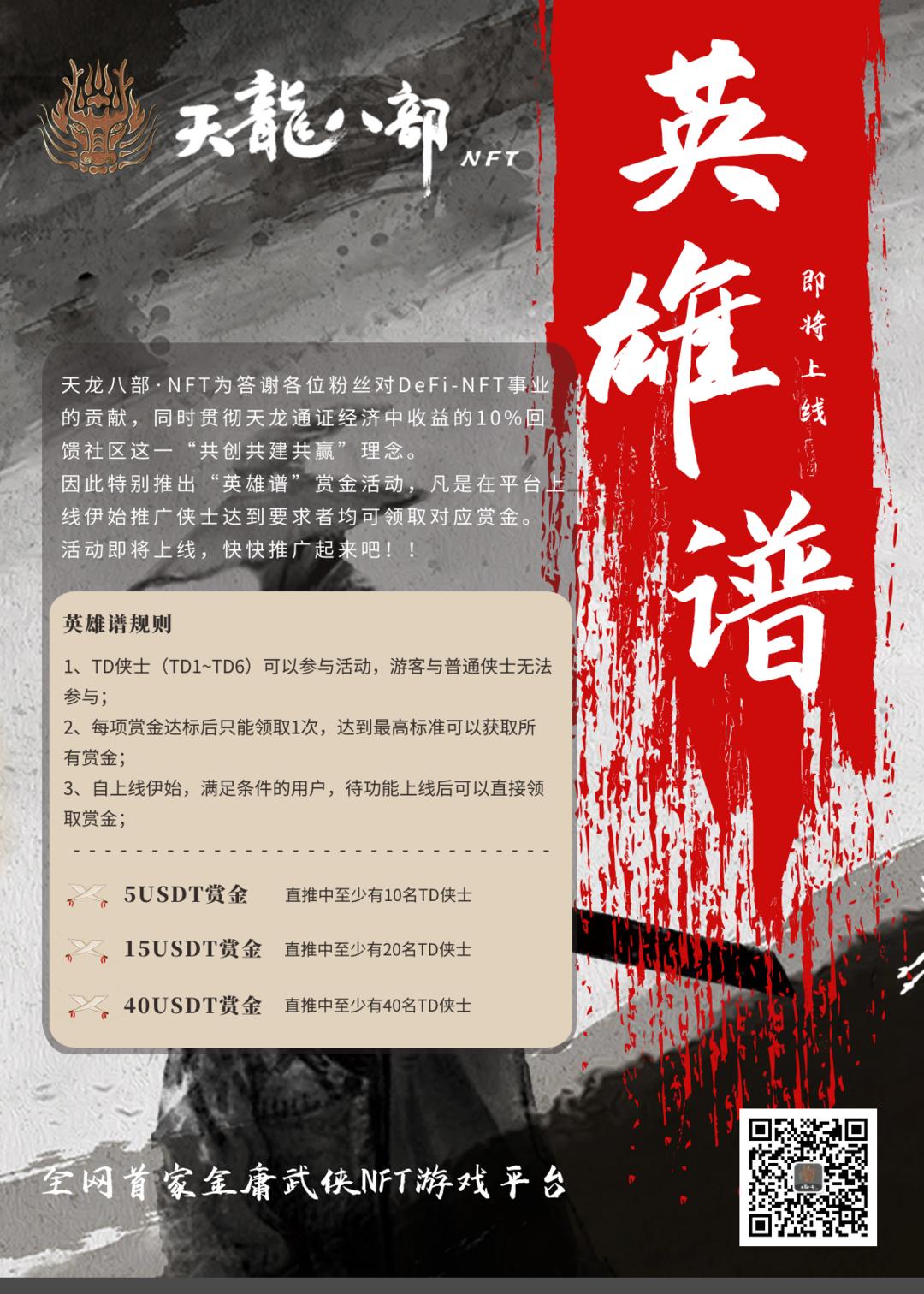 链安访谈58期丨金庸武侠IP与NFT技术将碰撞出怎样的火花?