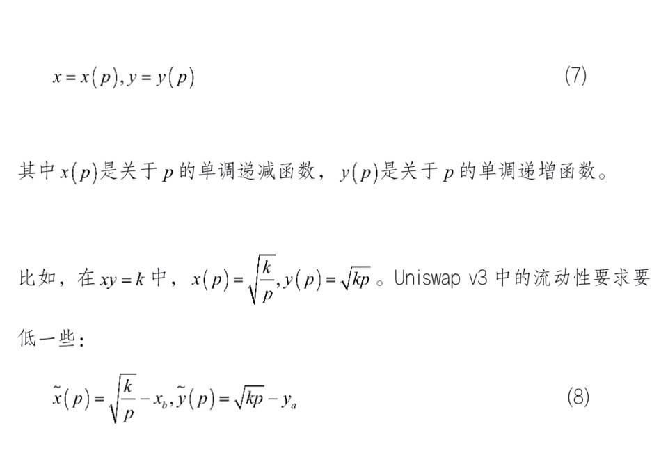 邹传伟:深入解析 AMM 条件流动性逻辑与潜在影响