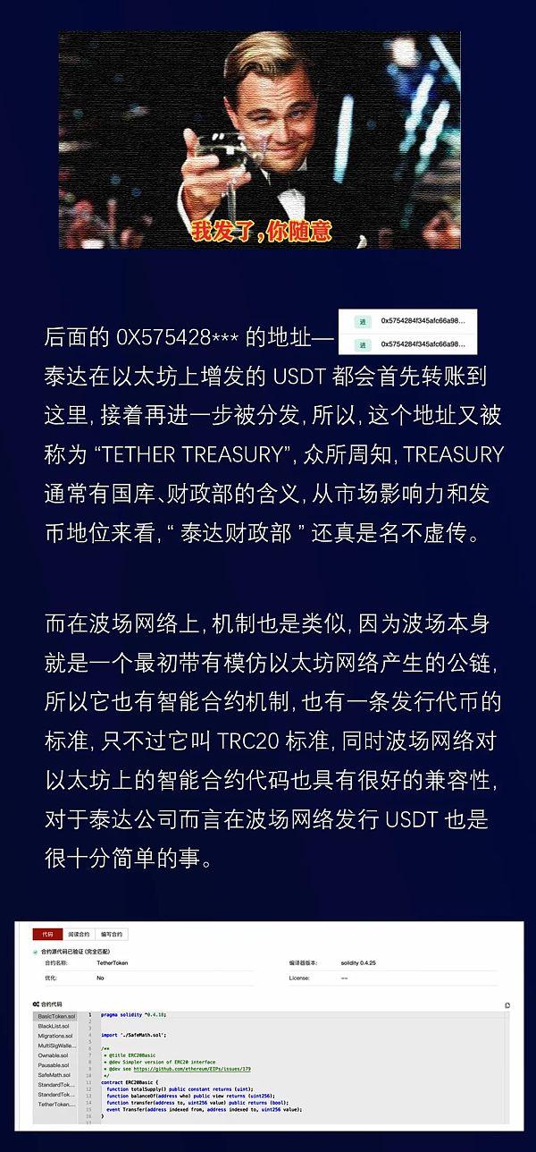 USDT大起底(二):发行20亿USDT只需3分钟?