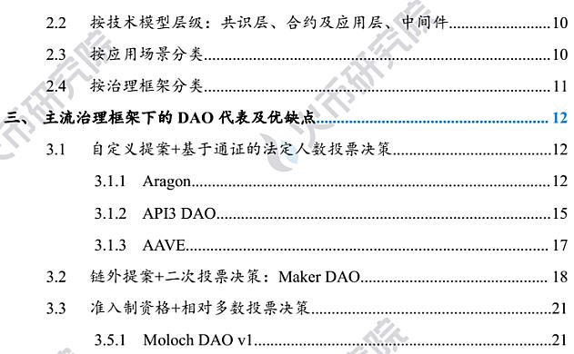一文深入了解DAO的开发过程和治理机制
