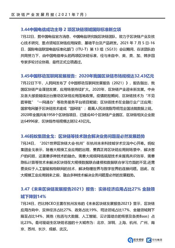 7月共发布46条区块链相关政策 落地应用新增41个