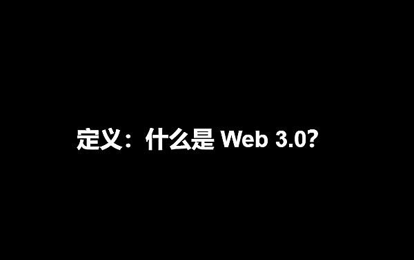 Web3.0时代的到来:深入探讨数据安全和网络犯罪