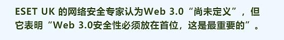 """""""当红炸子鸡""""Web3.0大热的背后:关于数据安全、网络犯罪问题的讨论"""