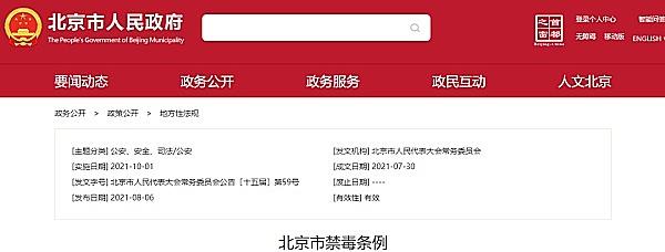 北京:禁毒首次引入区块链技术提供服务和支持