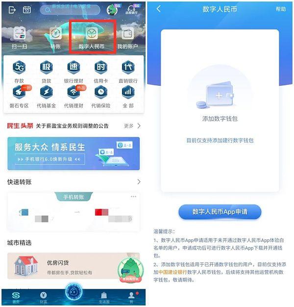 民生银行App接入数字人民币 支持开通建行钱包