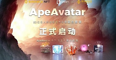 APENFT、币安联合推出  ApeAvatar精品盲盒今日开售