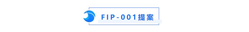 回顾Filecoin主网上线一周年:从过往的FIP提案分析其发展过程
