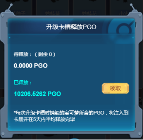 OKExChain首款轻游戏化DeFi应用,PGO动漫元宇宙上线