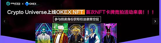 OKEx NFT平台上线打破NFT市场格局,巨头争相入局,NFT到底有多火?