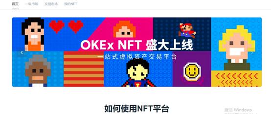 欧易OKEx NFT平台上线打破NFT市场格局,巨头为何争相入局NFT?