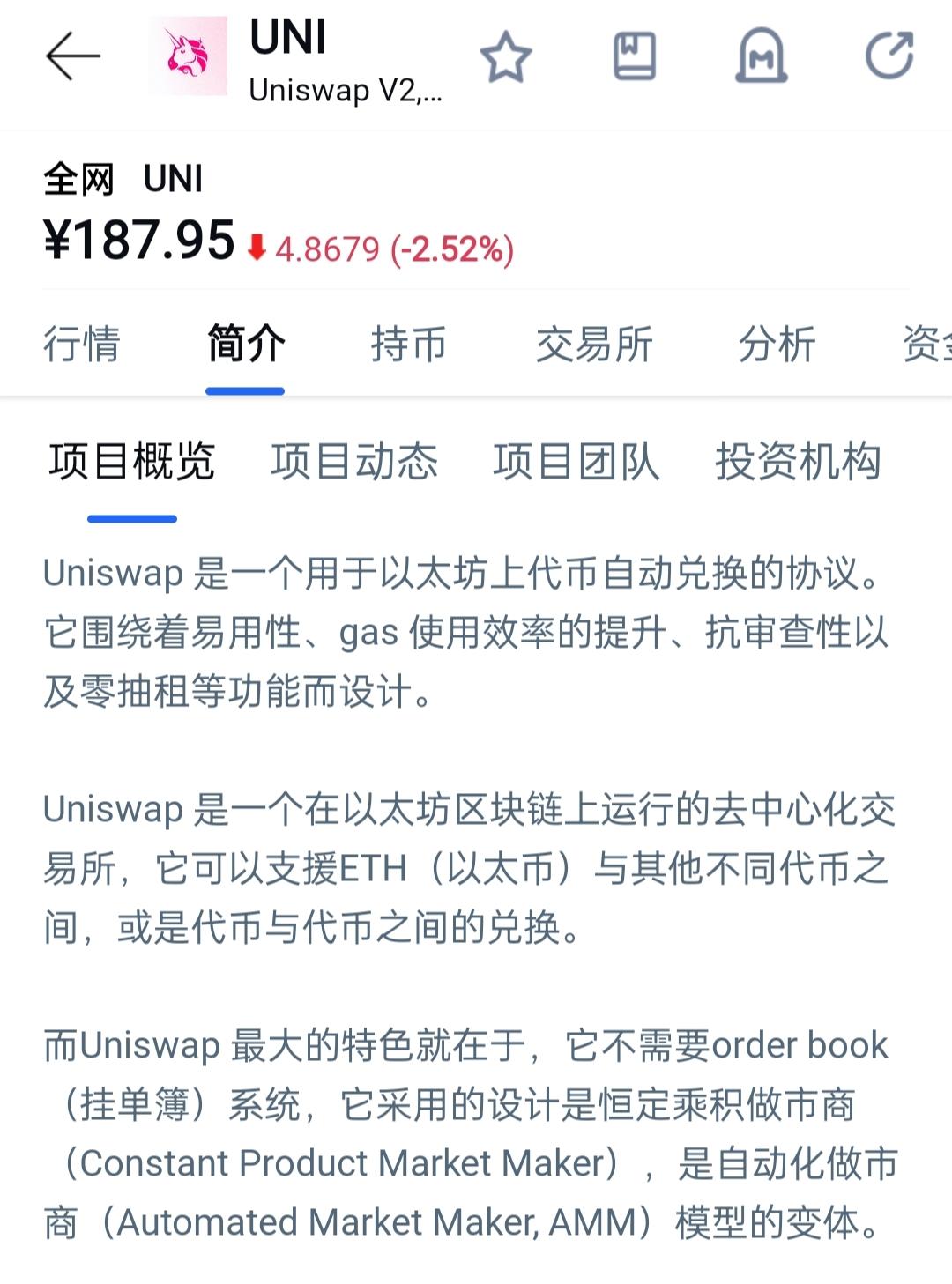 Uniswap Labs遭遇麻烦:蛋叔与火腿杠上了