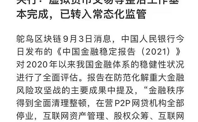 央行官员宣布:虚拟货币也被纳入了监管范围