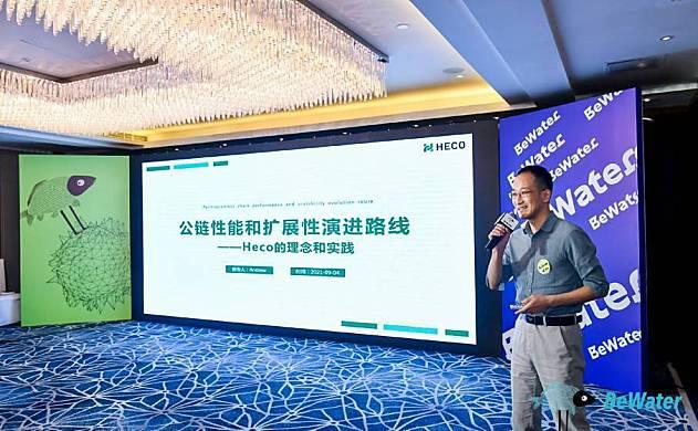 """HECO技术总监:构建""""新四化"""",优化公链结构"""