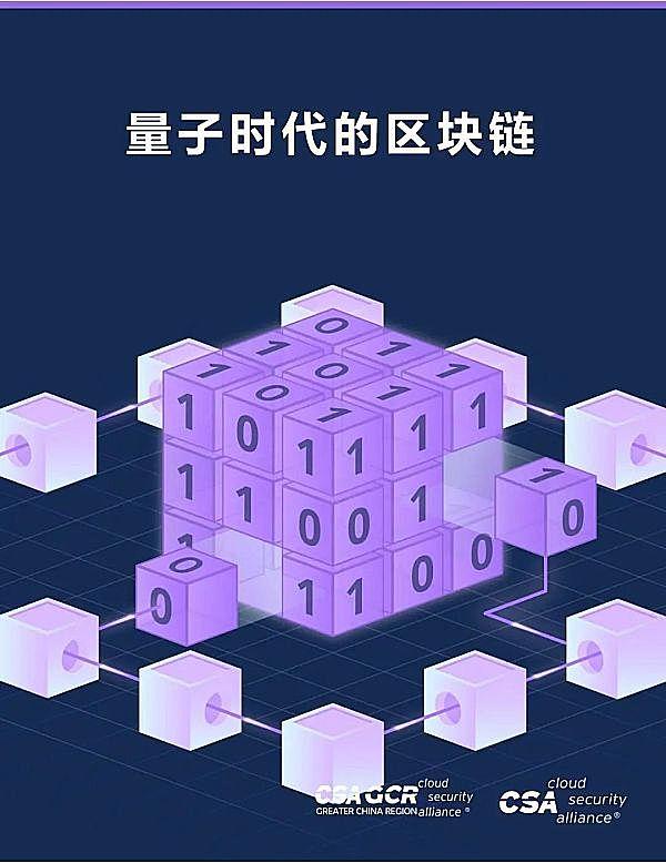 量子技术的发展对区块链的安全性有什么影响?
