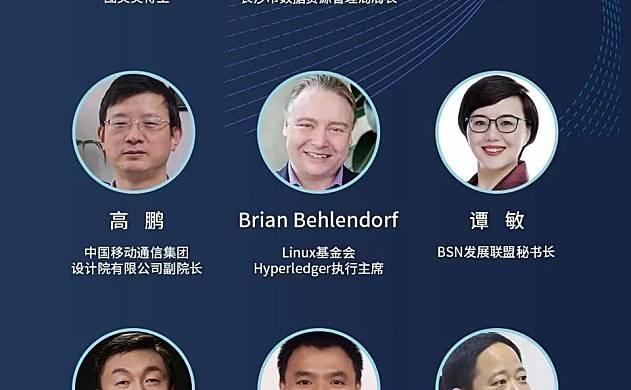 2021区块链服务网络(BSN)全球合作伙伴大会于9月26-28日在杭州举办