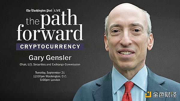 美国证券交易委员会(SEC)主席对加密货币和恒大债务危机的看法
