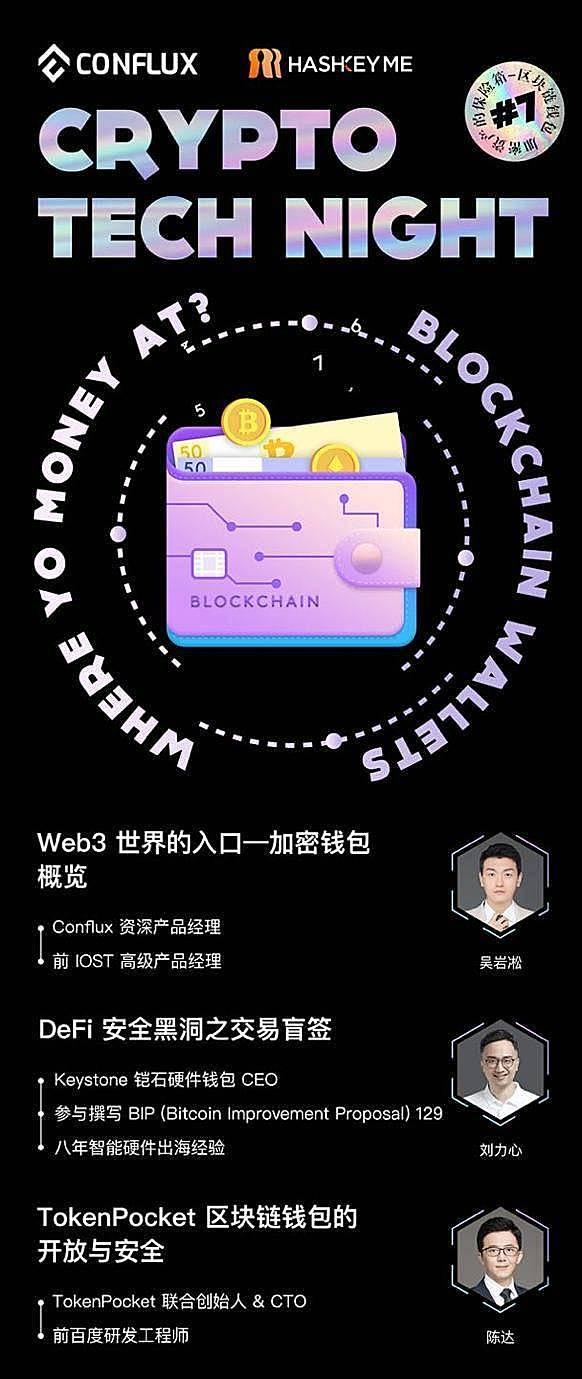 公链的故事:Conflux—兼具安全性、高性能及去中心化的完整区块链生态