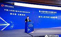 穆长春:数字人民币促进金融普惠的发展