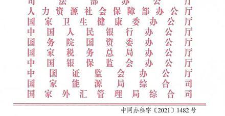 中央网络信息办公室等部门发布《关于组织区块链创新应用试点的通知》